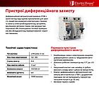 Дифф.автомат 25А 1P+N (1модуль) 230/240V 6кА EH(x) 1x25SD, фото 3