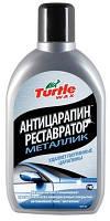 Антицарапин-реставратор МЕТАЛЛИК Turtle Wax, 0,5L