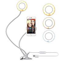 Тримач з LED підсвічуванням Professional Live Stream (Білий)