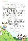 Басни Эзопа на китайском языке для детей, фото 5