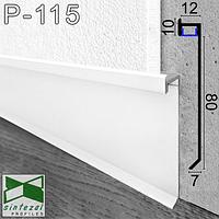 Білий алюмінієвий плінтус з прихованою підсвічуванням, 80х12х2500мм. Вбудований LED-плінтус Sintezal.