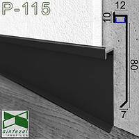 Чёрный алюминиевый плинтус с подсветкой, 80х12х2500мм. Плинтус скрытого монтажа Sintezal.