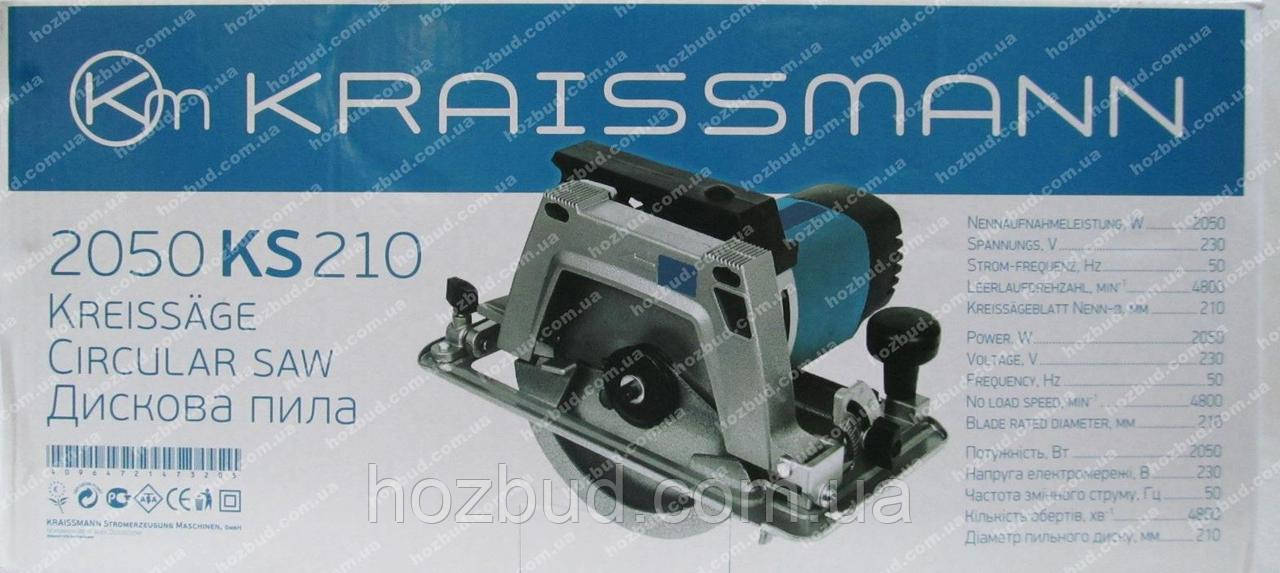 Пила дискова Kraissmann 2050 KS 210 (коло 200 мм)