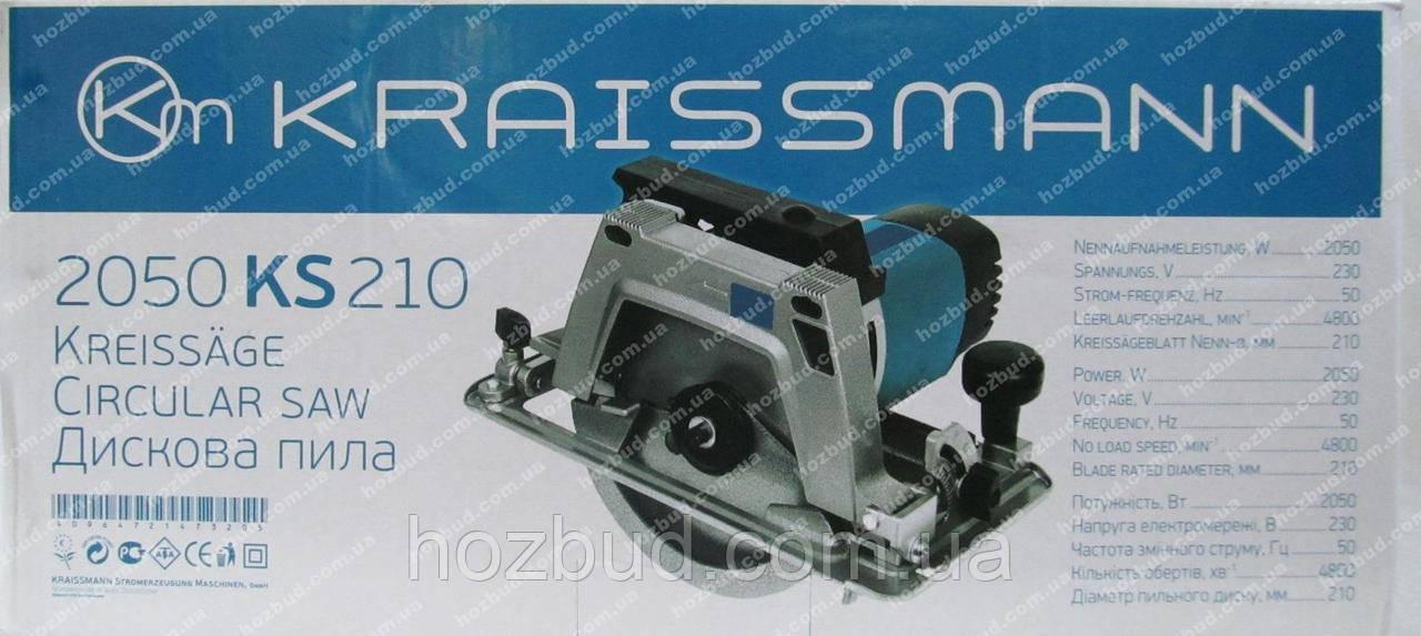 Пила дисковая Kraissmann 2050 KS 210 (круг 210 мм)