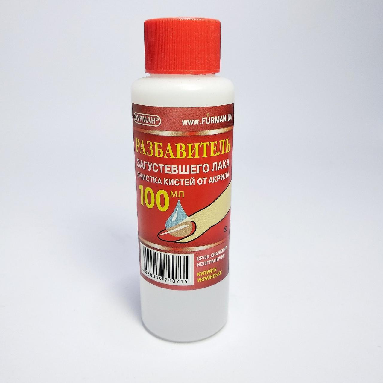 Жидкость для разбавления лака и очистки кистей от акрила Фурман 100 мл