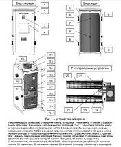 Газовий котел Геліос АОГВ 12 д МАГ 12 кВт одноконтурний, фото 3