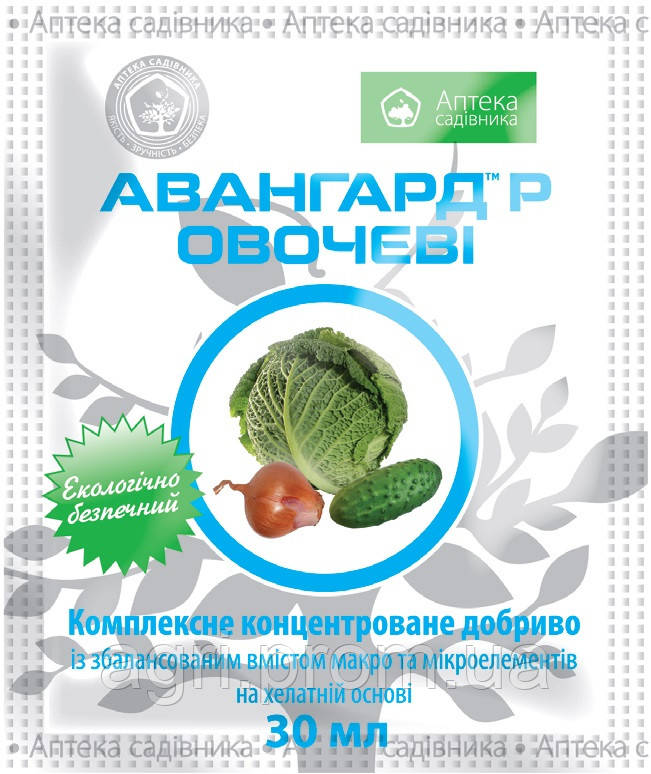 Авангард Р Овочеві 30 мл