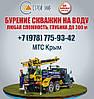 Бурение скважин Севастополь. БУрение скважины на воду в Севастополе.