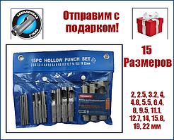 Набір пробійників просічки для шкіри 2-22 мм 15шт Technics 13-880