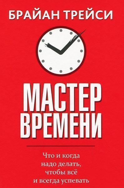 Книга Майстер часу. Автор - Брайан Трейсі (Попурі) (тв.)