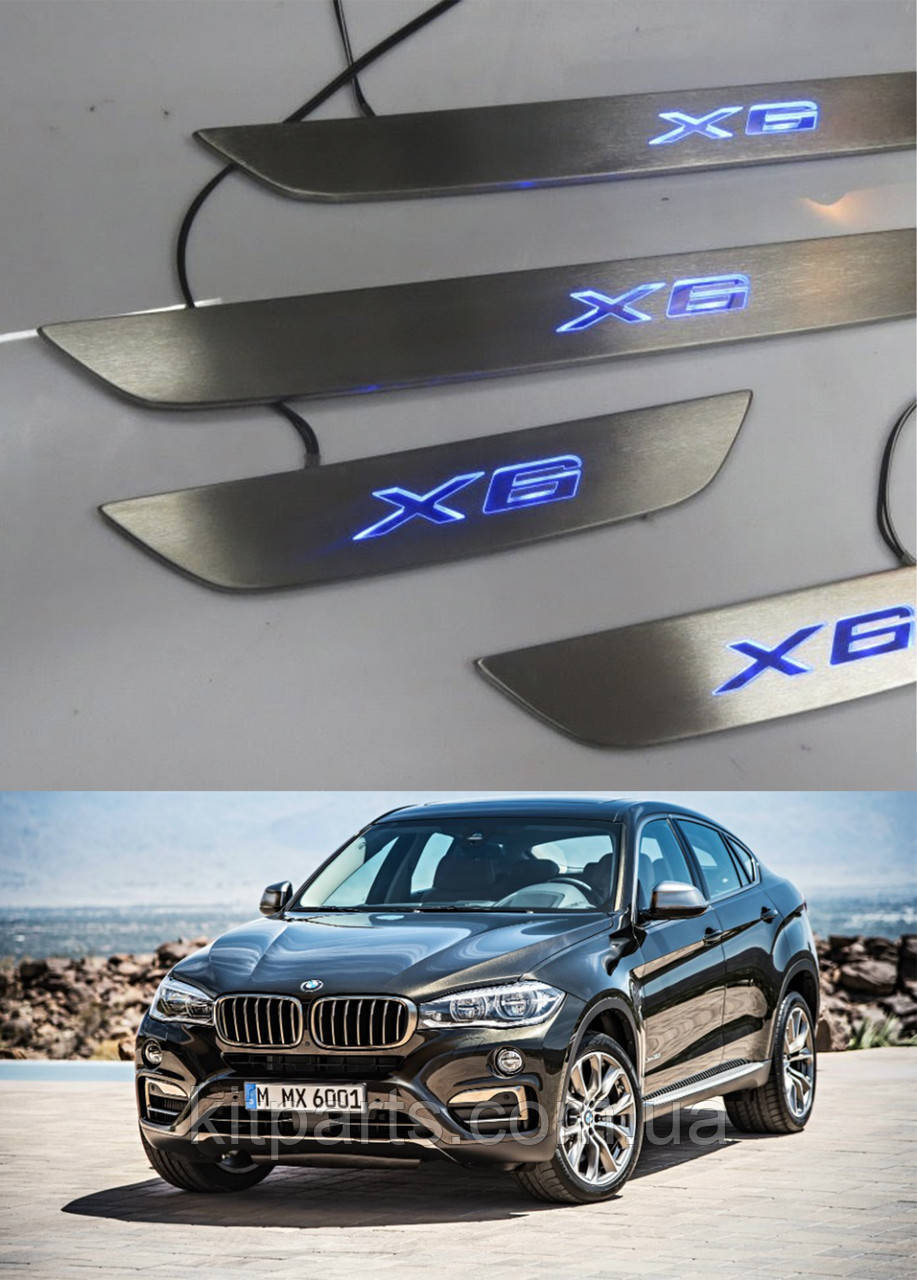 BMW X6 F16 Накладки на пороги з підсвічуванням LED поріжки