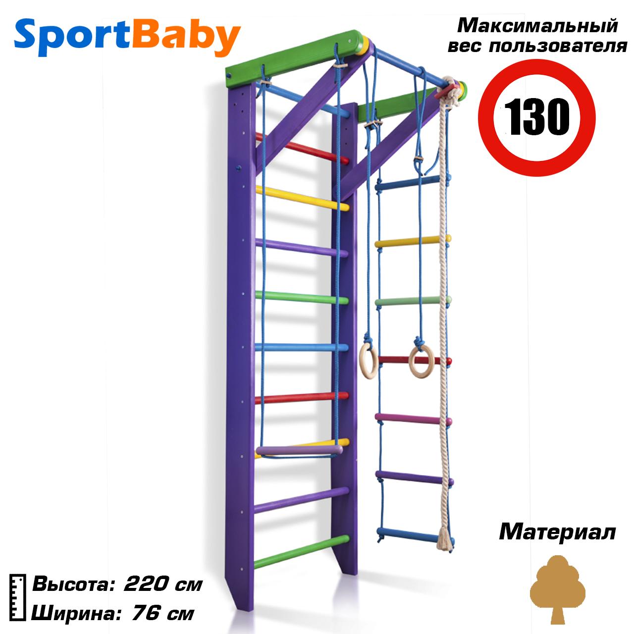 Детский спортивный уголок «Карусель 2-220»