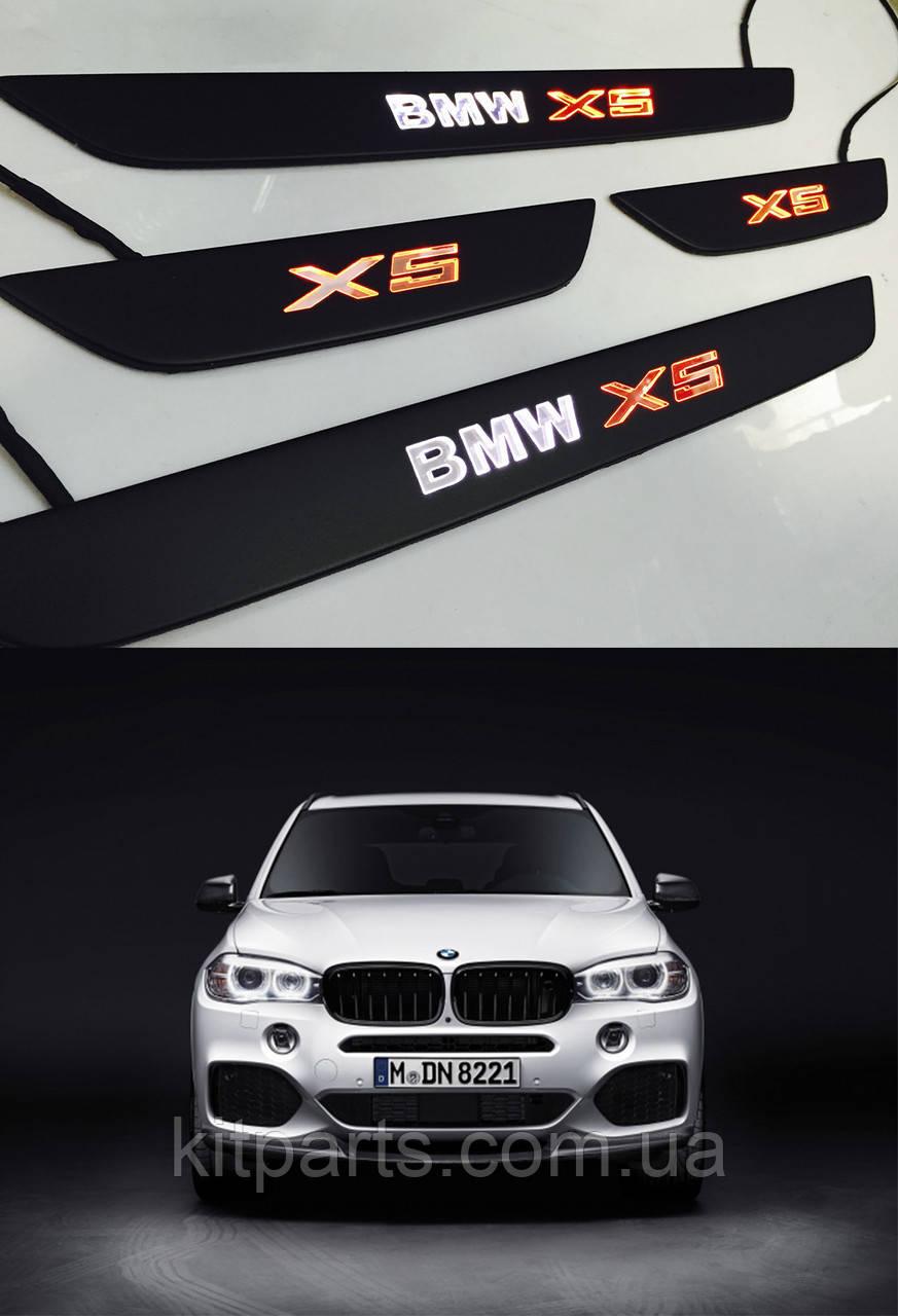 BMW X5 F15  Накладки на пороги с подсветкой порожки LED