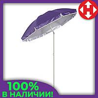 Большой зонт от солнца, сиреневый, садовой, зонтик для пляжа (парасолька пляжна) 1.75 м, фото 1