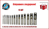 Набор пробойников просечки для кожи 2-22 мм 15шт Technics
