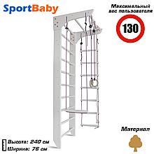 Детский спортивный уголок SportBaby «White 2-240»