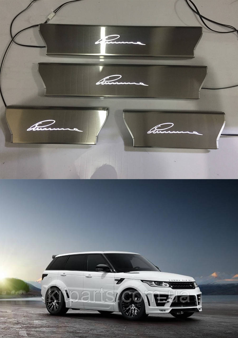 Range Rover Sport Luma Накладки на пороги з підсвічуванням LED поріжки