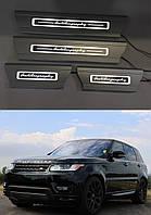 Range Rover Sport Autobiography Накладки на пороги с подсветкой порожки LED