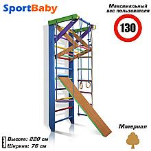 Детский спортивный уголок «Радуга 3-220»