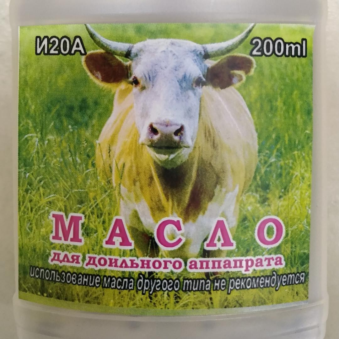Масло для доильного аппарата И20А 400мл