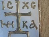Наклейка s Спаси и Сохрани Крест 60х74мм  золотистая силиконовая Уценка №11 буквы Х Ж К и А контурная на авто, фото 4