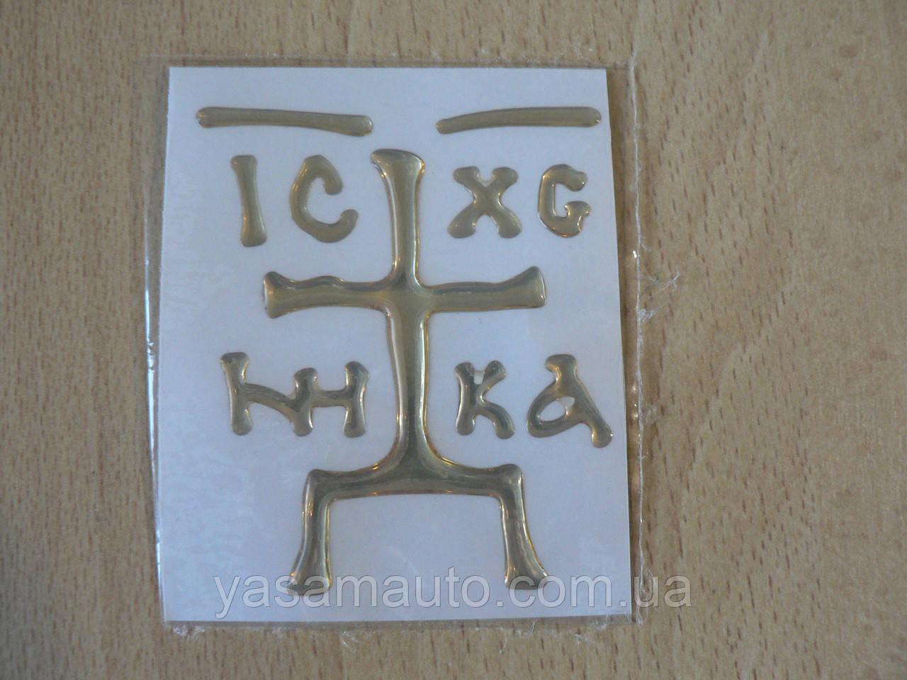 Наклейка s Спаси и Сохрани Крест 60х74мм  золотистая силиконовая Уценка №11 буквы Х Ж К и А контурная на авто