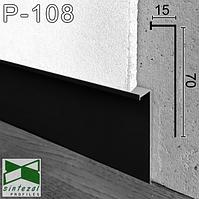 Прихований плінтус алюмінієвий з LED-підсвіткою, 70х15х3000мм. Г-подібний плінтус прихованого монтажу. Чорний