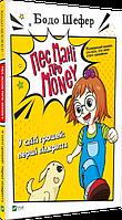 Пес Мані про Money. У світі грошей: перші відкриття. Шефер Б.