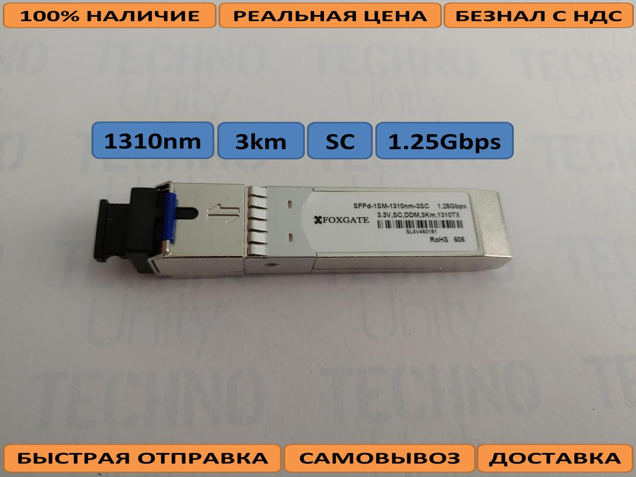 Модуль SFP SFPd-1SM-1330nm-3SC FoxGate