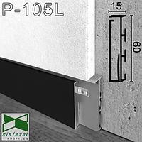 Алюмінієвий плінтус з прихованою підсвічуванням, 60х15х2500мм. Прихований LED-плінтус для підлоги SINTEZAL. Чорний
