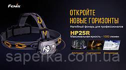 Ліхтар налобний Fenix HP25R, фото 2