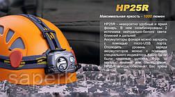 Ліхтар налобний Fenix HP25R, фото 3