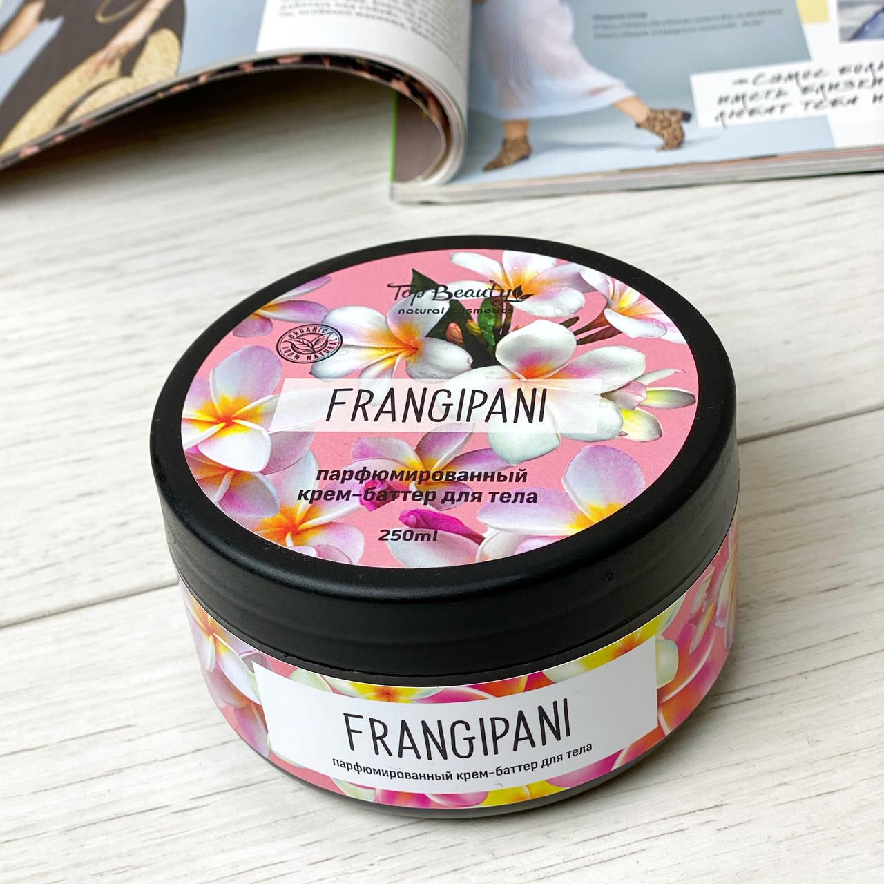 Парфумований крем - баттер для тіла Top Beauty Frangipani