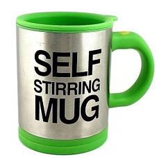 Чашка-мешалка Self mug
