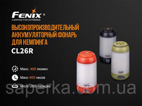 Ліхтар кемпінговий Fenix CL26R чорний, фото 2