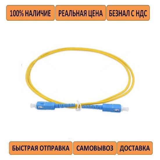 Оптичний патчкорд Cor-X SC/UPC-SC/UPC SingleMode Simplex 2м (OFPC-SC/UPC-SC/UPC-2)