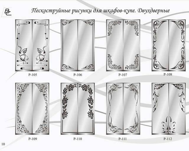 Пескоструйные узоры на стекле и зеркале (двери шкаф-купе под заказ) 1