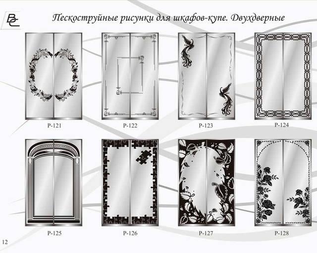 Пескоструйные узоры на стекле и зеркале (двери шкаф-купе под заказ) 3