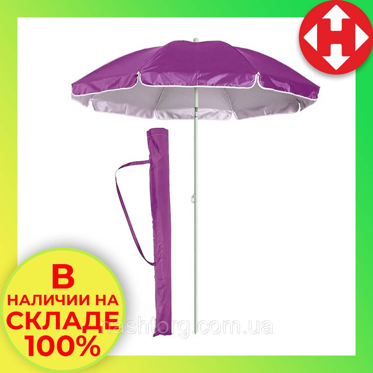 Пляжный зонт с наклоном, однотонный фиолетовый, большой зонтик от солнца 1.75 м