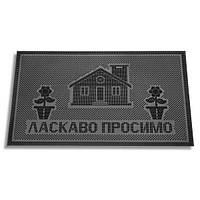 Коврик придверный резиновый Welcome YPR K-19 45х75см, фото 1