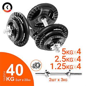 Гантелі розбірні (набірні) KAWMET 2шт по 20кг (40 кг) металеві (чавунні)