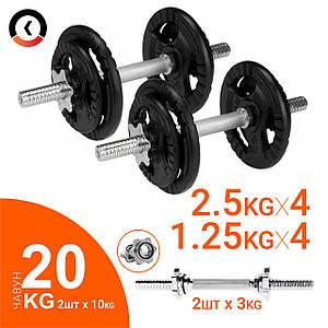 Гантелі розбірні (набірні) KAWMET 2шт по 10кг (20 кг)