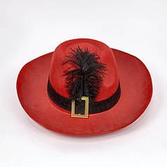 Шляпа Мушкетера красная маленькая, размер 52-54