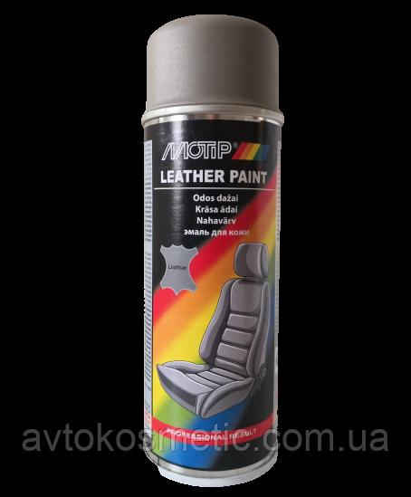 Краска для винила и кожи бежево - серая MOTIP  04233 200 мл.