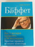 """Роберт Хагстром """"Уоррен Баффет. Как 5 долларов превратить в 5 миллиардов. Простые правила великого инвестора""""."""