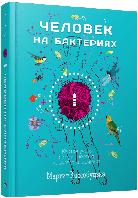 Книга Человек на бактериях. Как получить силу и энергию из свое. Автор - Маргит Коссобудзка (Попурри)