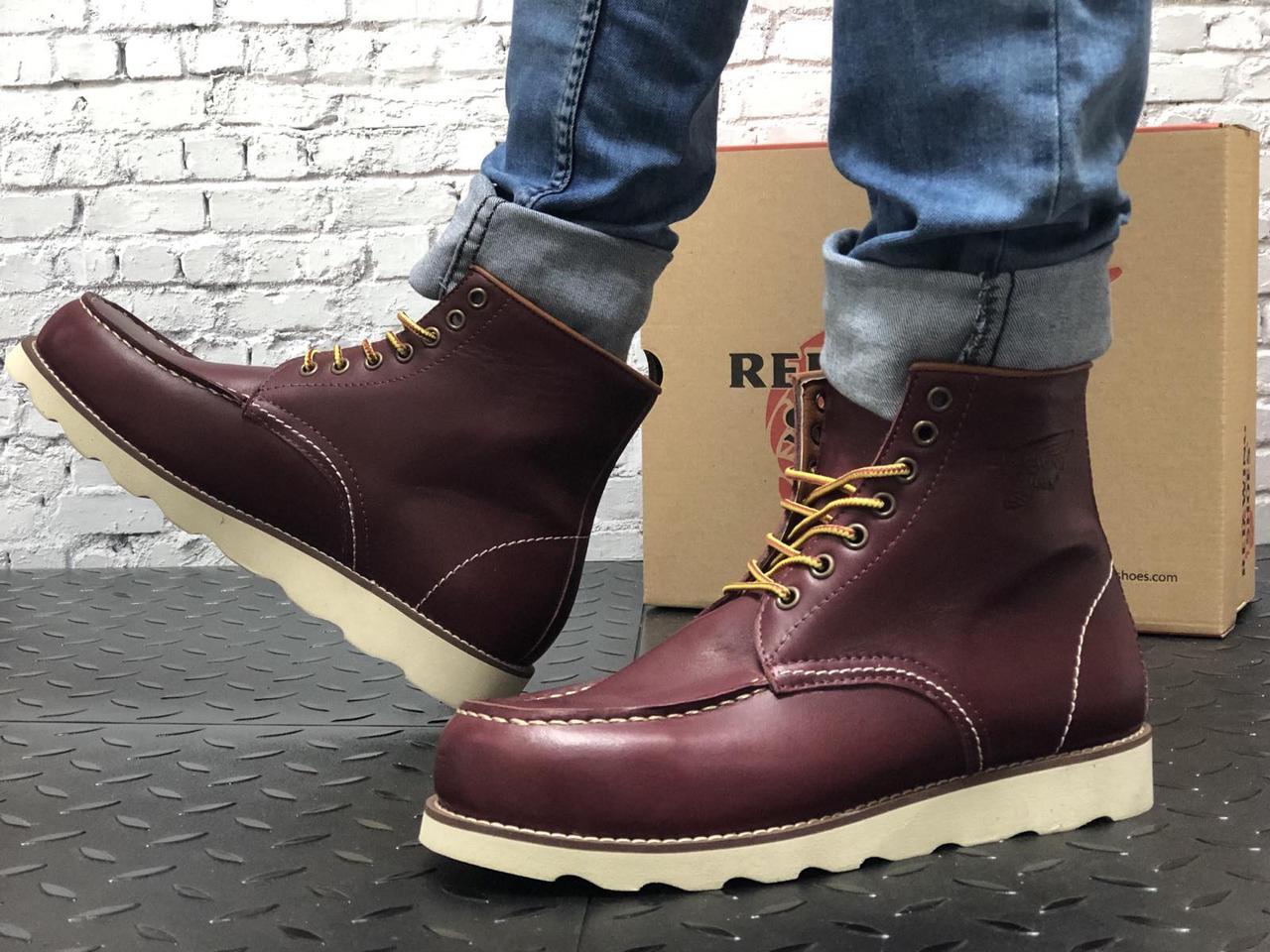 Мужские ботинки Red Wing в стиле Ред Вингс (Реплика ААА+)