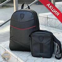 Комплект! Стильный мужской рюкзак + барсетка Puma Ferrari / Пума Феррари Черный