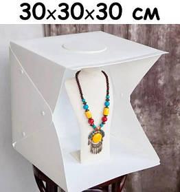Световой фотобокс (лайткуб) с LED подсветкой для предметной макросъемки 30*30*30см