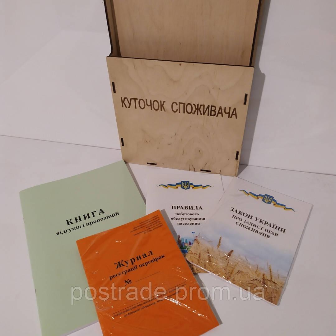 Куточок споживача в комплекте с Книгой отзывов  и литературой